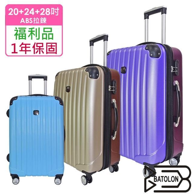 【Batolon 寶龍】福利品 20+24+28吋 典雅雙色TSA鎖加大ABS硬殼箱/行李箱(20蔚藍+24吋金咖+28吋魅紫)