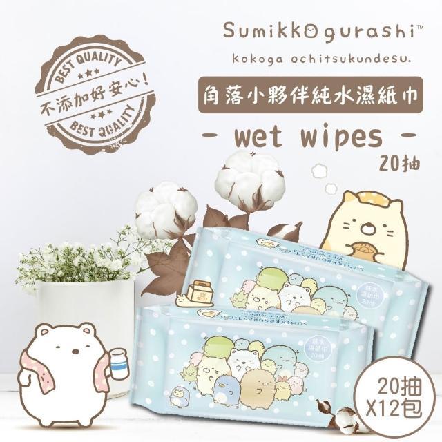 【角落生物】角落小夥伴 純水柔濕巾/濕紙巾 20 抽 X 12 包 純水不添加好安心