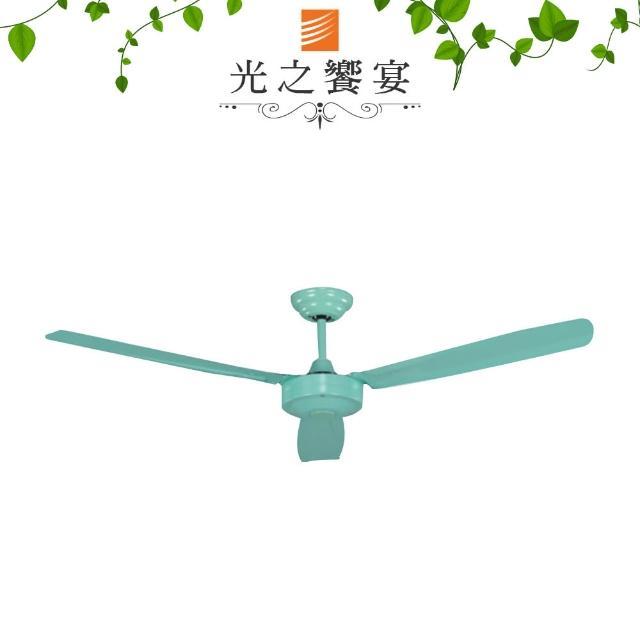 【光之饗宴】52吋 復古綠鐵葉扇-附牆控開關(MIT 台灣製造)