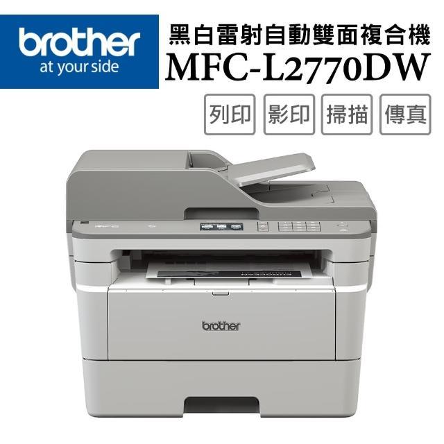 【驚爆組】★搭TOSHIBA 1TB 行動硬碟【brother】MFC-L2770DW 無線黑白雷射全自動雙面複合機(2770)