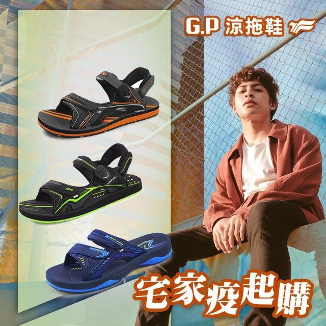 【G.P】男款超值舒適磁扣涼鞋/拖鞋(共三款 任選)