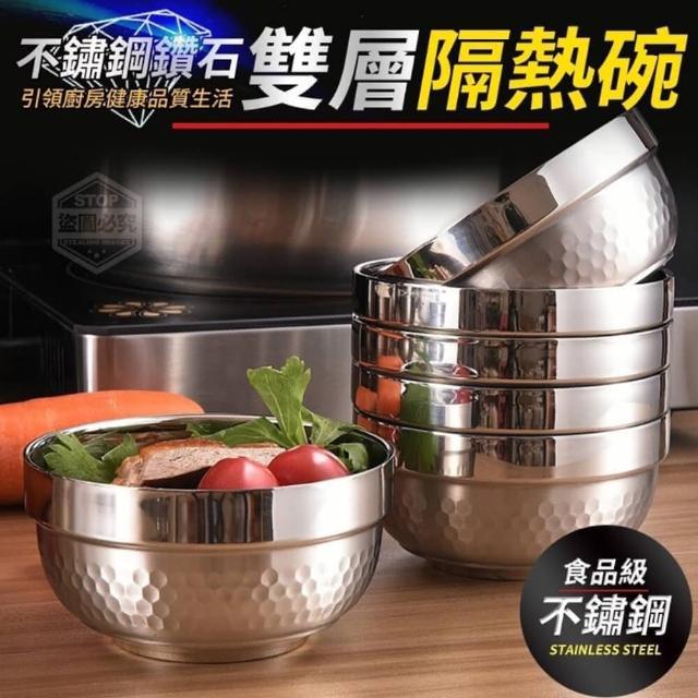 【你會買】不鏽鋼鑽石紋防燙雙層隔熱碗x4入(餐碗 飯碗 隔熱碗 湯碗)