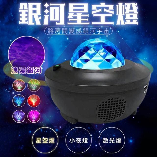 【禾統】星空投影燈(小夜燈 極光效果 藍芽音響 聲控 夢幻星空燈)