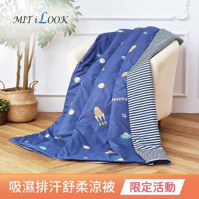【MIT iLook】台灣製吸濕排汗舒柔涼被4X5尺