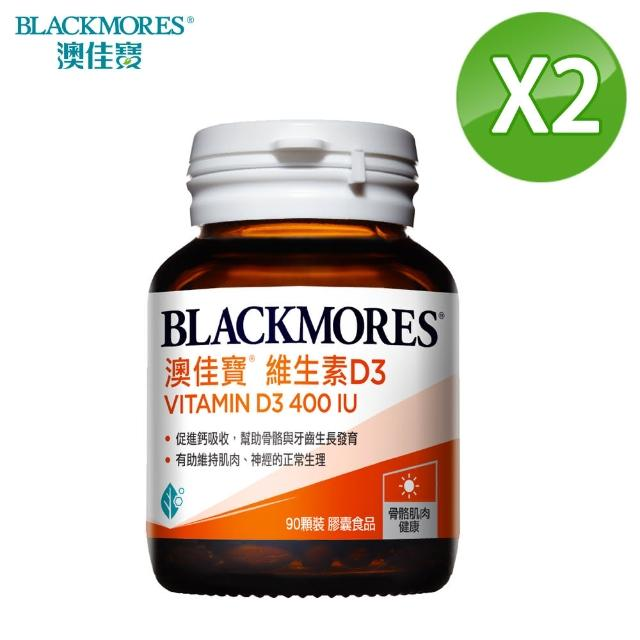 【BLACKMORES 澳佳寶】維生素D3 400IU(90顆X2瓶)
