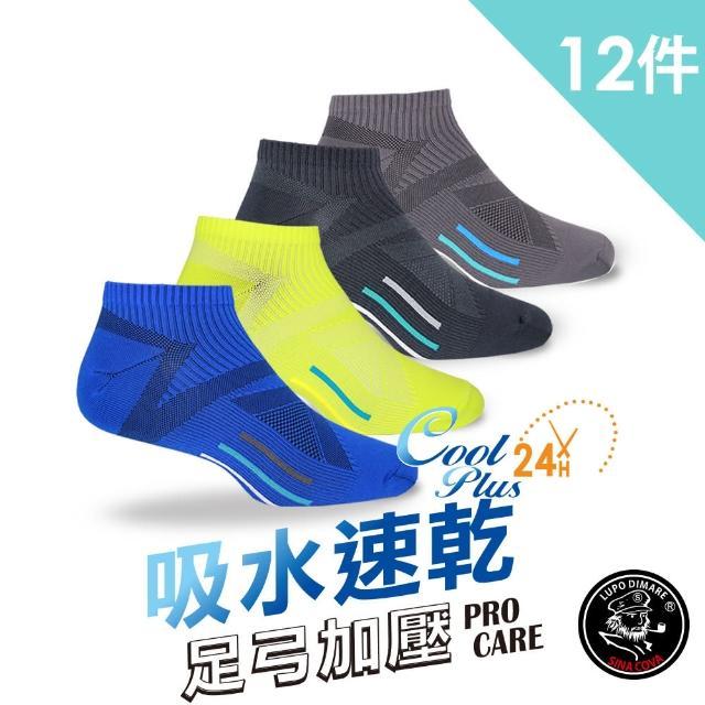 【老船長】超速乾吸排輕量足弓機能襪買六送六(男款25-27cm)