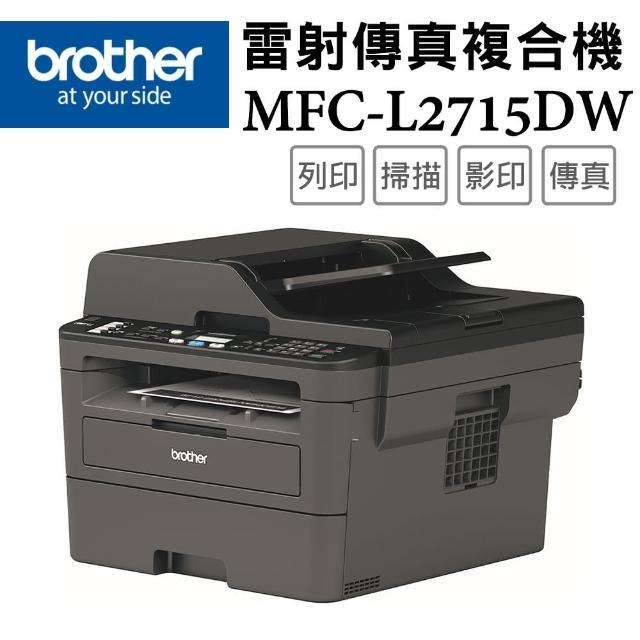 【獨家】★贈1組原廠黑色碳粉TN-2460【brother】MFC-L2715DW 黑白雷射自動雙面傳真複合機