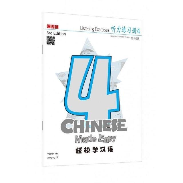 輕鬆學漢語 聽力練習冊四(第三版)(簡體版)