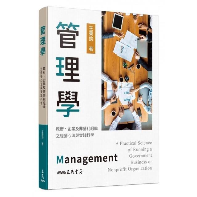 管理學:政府、企業及非營利組織之經營心法與實踐科學