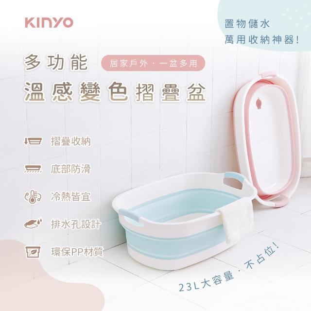【KINYO】多功能摺疊盆23L(LP-1720)