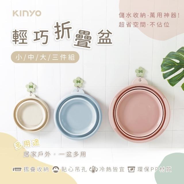 【KINYO】輕巧摺疊盆10L(LP-1540)
