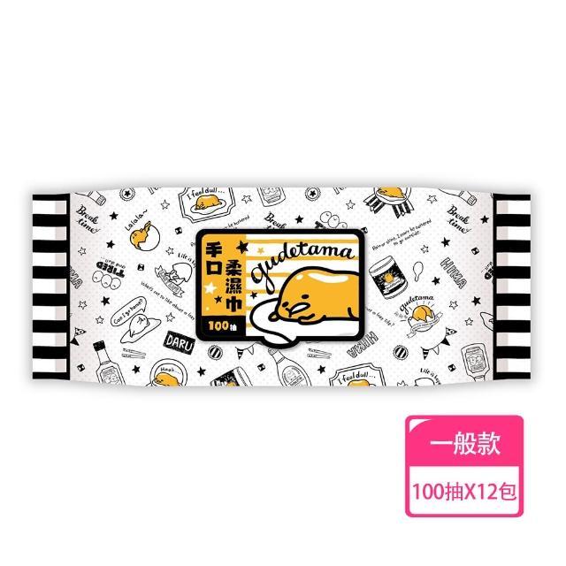 【SANRIO 三麗鷗】蛋黃哥手口有蓋柔濕巾/濕紙巾 100 抽 X 12 包 適用於手、口、臉 使用超安心