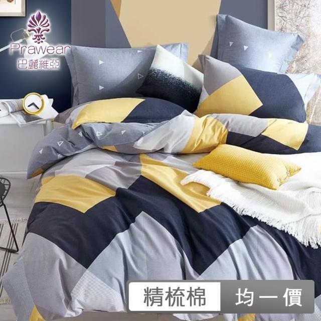 【Prawear 巴麗維亞】精梳純棉床包枕套組(單人/雙人/加大 床包35公分花色任選)