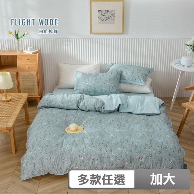 【飛航模飾】萊賽爾天絲-兩用被床包組-雙人加大-多款任選(奧地利認證/3M吸濕排汗認證)