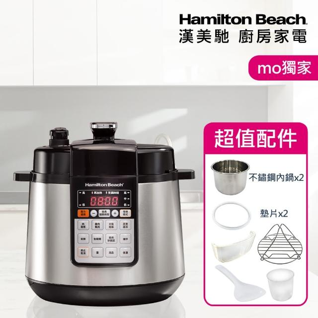 【Hamilton Beach 漢美馳】多功能微電腦壓力鍋(獨家限量組)