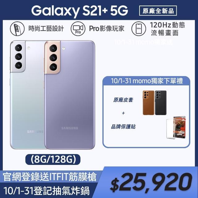 原廠皮革背套組【SAMSUNG 三星】Galaxy S21+ 5G 6.7吋三主鏡超強攝影旗艦機(8G/128G)