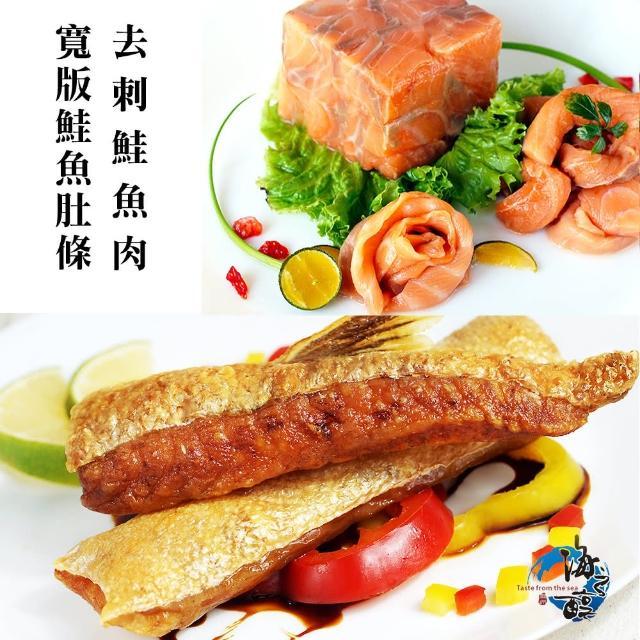 【海之醇】寬版A級鮭魚肚條/去刺鮭魚肉10包組(鮭魚肚條250/鮭魚肉200g)
