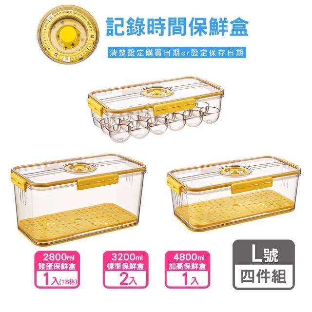 【保鮮日期紀錄】瀝水食材密封冰箱保鮮盒L號-四件組(新品限定組合/A組/加高型*1+標準型*2+雞蛋盒18格*1)