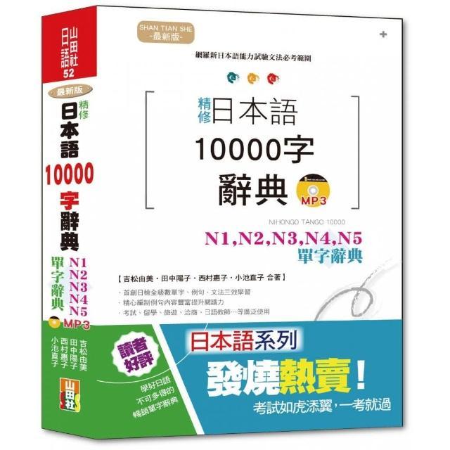 最新版 精修 日本語10000字辭典:N1 N2 N3 N4 N5單字辭典(25K+MP3)