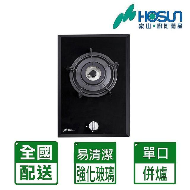 【豪山】強化玻璃單口檯面爐SB-1020(全國配送不含安裝)