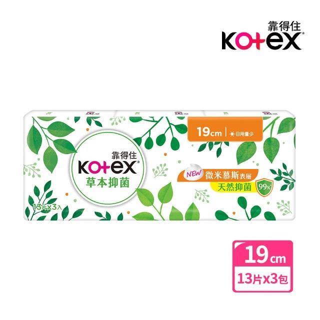 【Kotex 靠得住】草本抑菌日用量少衛生棉 19cm13片x3包