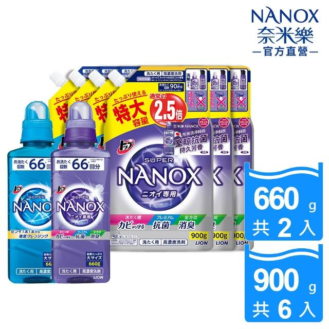 【LION 獅王】奈米樂超濃縮洗衣精-淨白/抗菌任選2+6件組(660gx2+900gx6)