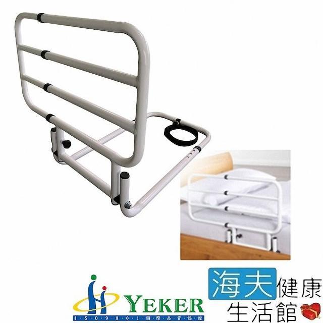 【海夫健康生活館】來可Yeker 烤漆鋼管 床邊扶手 護欄 白(H50xL55-72cm)