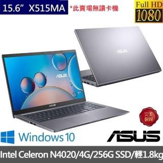 【ASUS送微軟M365+雲端1T一年版組】】X515MA 15.6吋輕薄文書筆電(N4020/4G/256G SSD/W10)