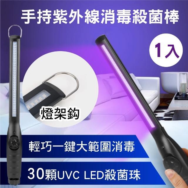 【新錸家居】手持UVC LED紫外線燈消毒棒-1入掛勾款(USB充電 大範圍30顆殺菌珠 防疫紫光消毒燈 可調燈光)