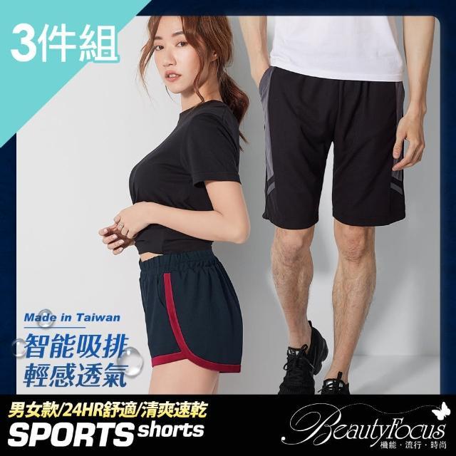 【BeautyFocus】任選3件/極輕透氣機能運動短褲(7561-2男女二款)