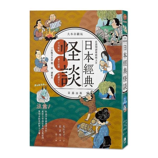 日語閱讀越聽越上手:日本經典怪談大本彩圖版(附MP3音檔連結)