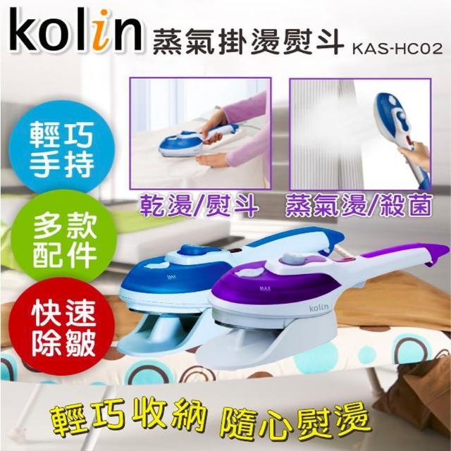 【Kolin 歌林】蒸氣乾燙兩用 手持式掛燙機 熨斗 顏色隨機出貨(KAS-HC02)