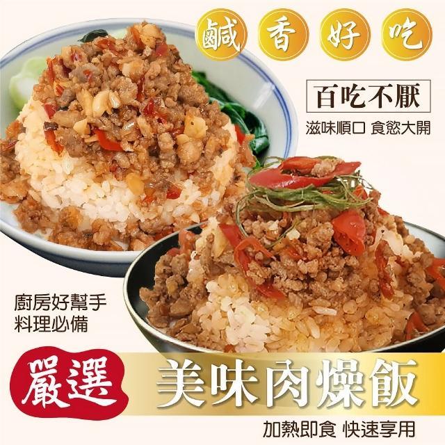 【三頓飯】泰式/麻辣肉燥飯(10組_230g/組-加贈五穀飯5包)