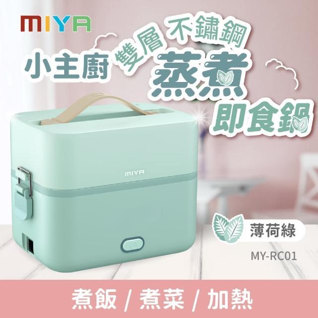 【MIYA】小主廚雙層不鏽鋼蒸煮即食鍋(MY-RC01薄荷綠)