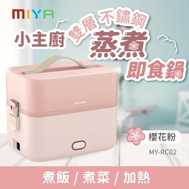 【MIYA】小主廚雙層不鏽鋼蒸煮即食鍋(MY-RC02櫻花粉)