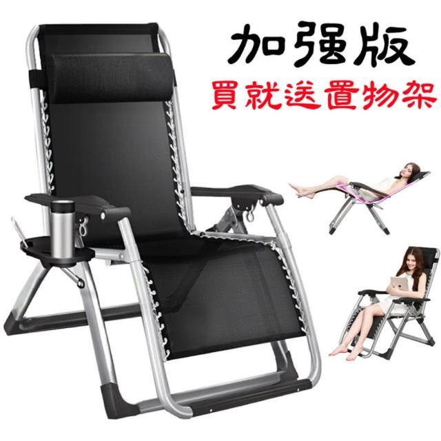【ADAMS】新一代加強版無段式休閒躺椅(加粗管)