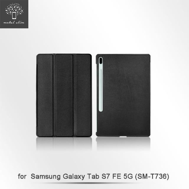 【Metal-Slim】SAMSUNG Galaxy Tab S7 FE 5G SM-T736(仿小牛皮三折磁吸站立皮套)