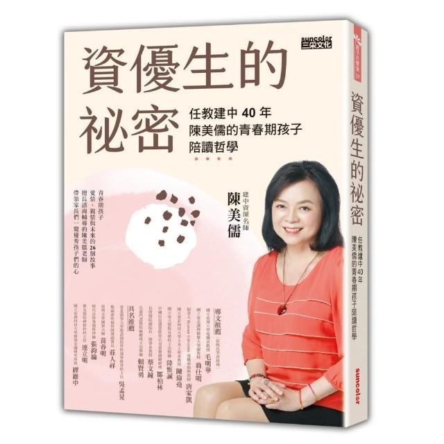 資優生的祕密:任教建中40年 陳美儒的青春期孩子陪讀哲學