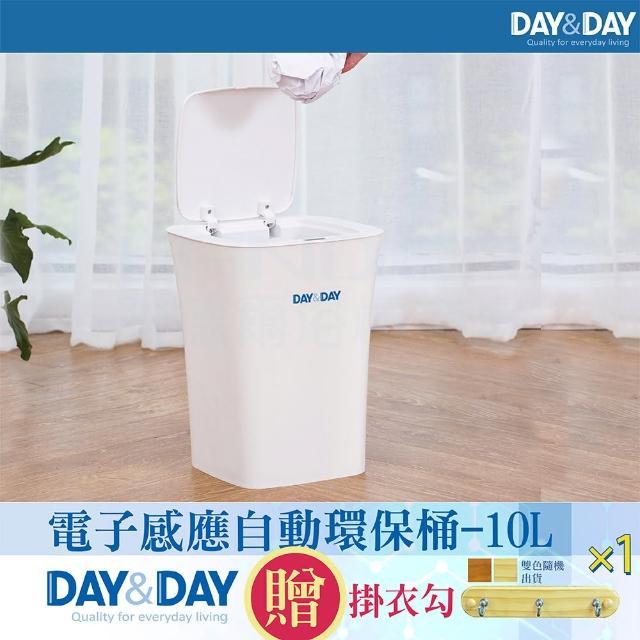 【DAY&DAY】電子感應自動環保桶-10L(V1010L)