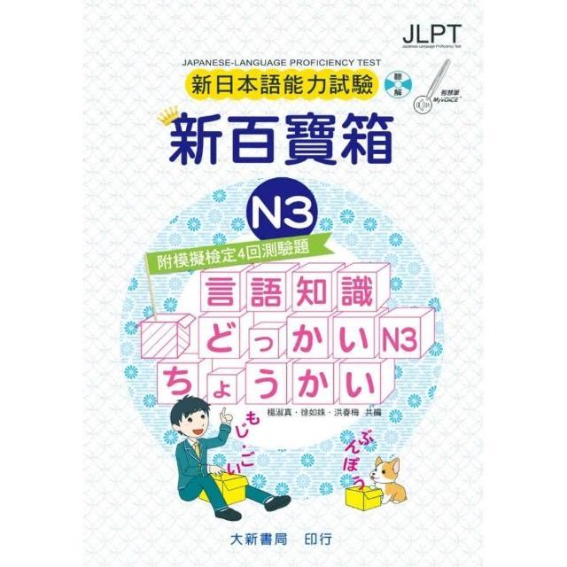 新日本語能力試驗 附模擬檢定4回測驗題 新百寶箱N3(附CD 2 片)