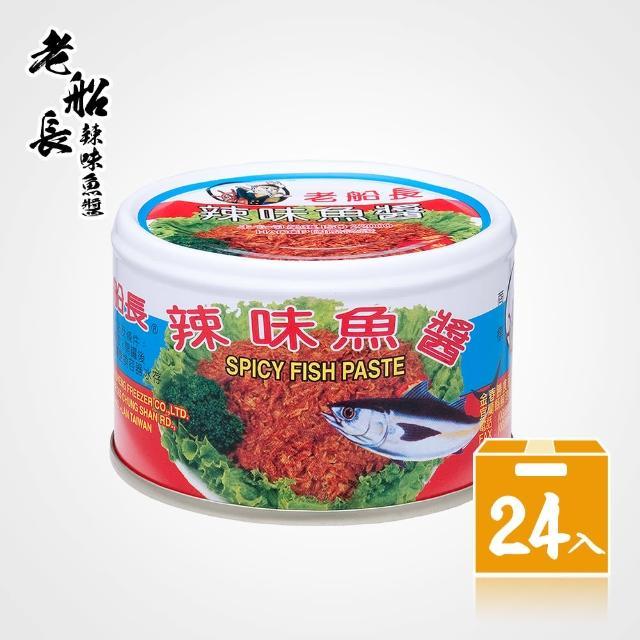 【老船長】辣味魚醬-一箱24入(鮪魚罐頭)