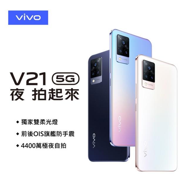 【vivo】vivo V21 8G/128G 6.44吋 OIS光學防手震5G智慧手機(限量加碼贈好禮!!)