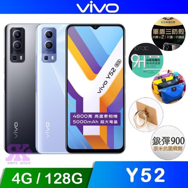 【vivo】Y52 5G 4G+128G 6.58吋八核智慧手機
