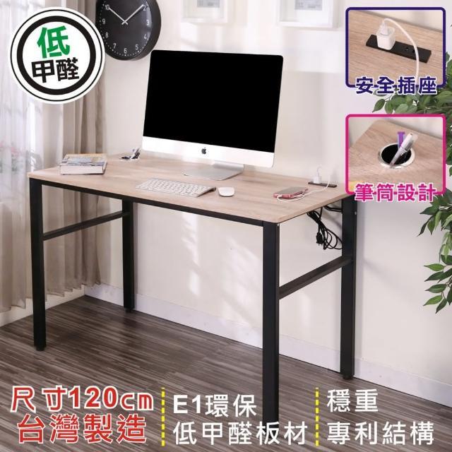 【BuyJM】低甲醛漂流木120公分附插座穩重工作桌(電腦桌)
