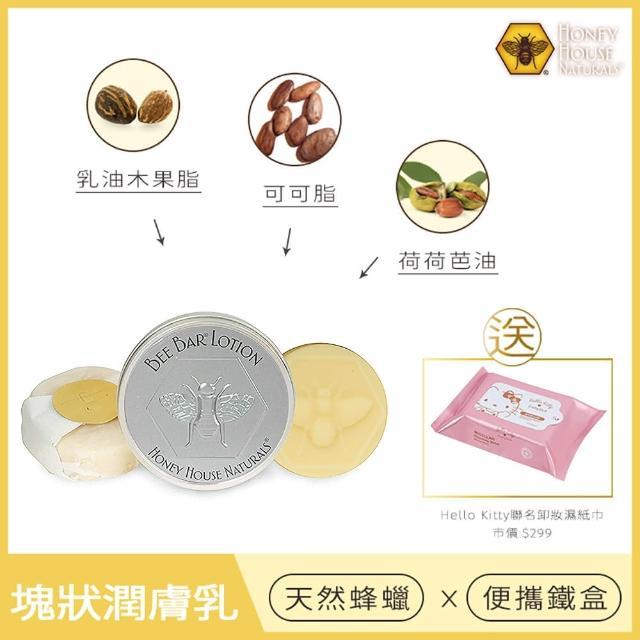 【Honey House 漢妮小蜂蜜】經典潤膚Bar(原味 隨身款0.6oz)