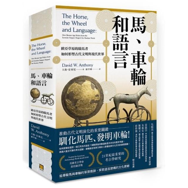 馬、車輪和語言:歐亞草原的騎馬者如何形塑古代文明與現代世界( 平裝版 )