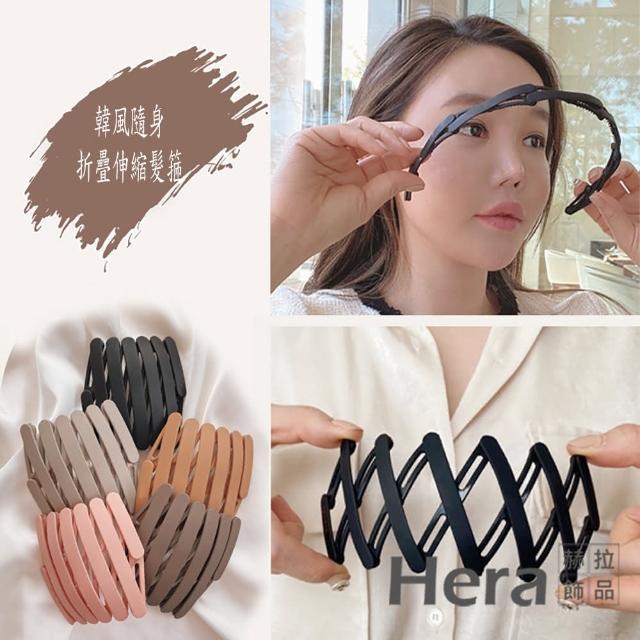 【HERA 赫拉】韓風隨身折疊伸縮髮箍-3色 H11006252(攜帶方便)