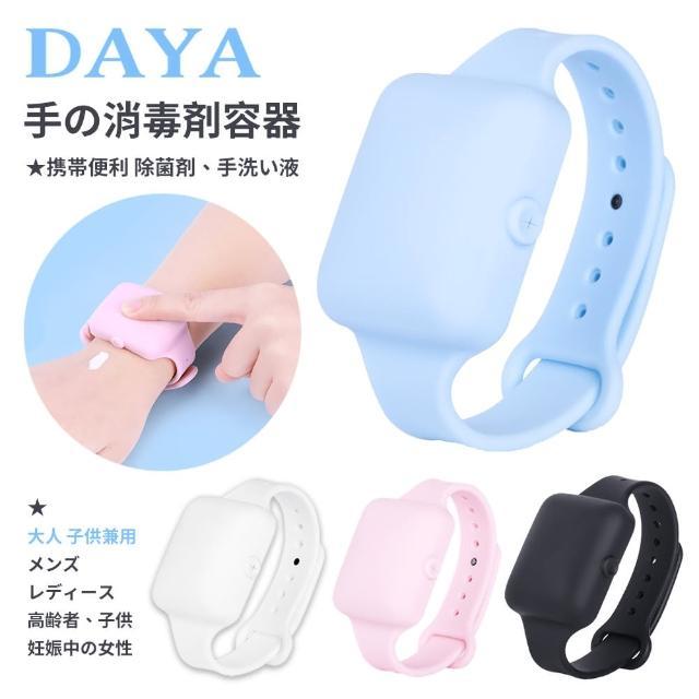 【DAYA】防疫神器 洗手液手環 錶帶式消毒器/隨身消毒手錶(可水洗/防疫商品/肺炎防疫)
