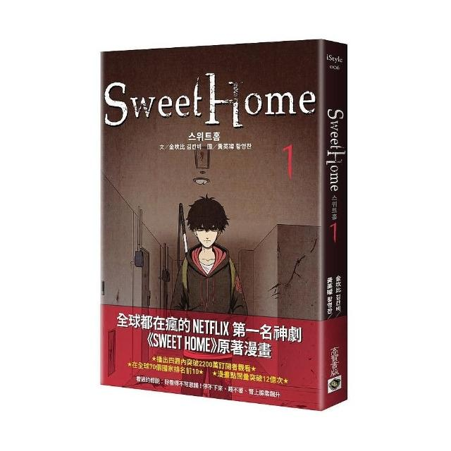 Sweet Home 1【作者簽名版】:Netflix 冠軍韓劇同名原著漫畫