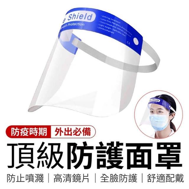 【麗質達人】10入-防疫面罩防護面罩防飛沫噴霧面罩(10入組)